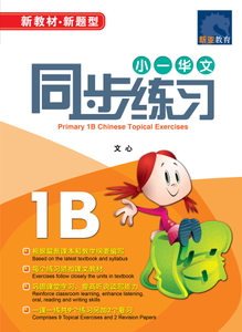 Chinese Topical Exercises Primary 1B 小一华文同步练习