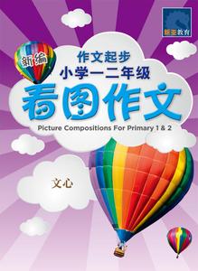 新编小学一二年级看图作文 / Picture Compositions For Primary 1 & 2