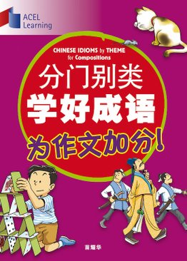 分门别类学好成语 Chinese Idioms by Theme for Compositions