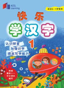 快乐学汉字 1  kuai le xue han zi 1