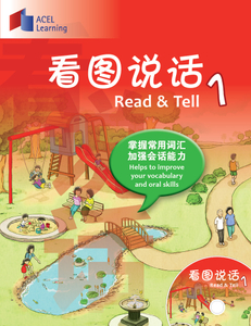看图说话1  Read and Tell 1