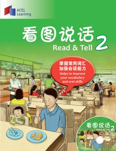 看图说话2  Read and Tell 2