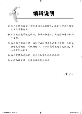 Chinese Topical Exercises Primary 2A 小二华文同步练习