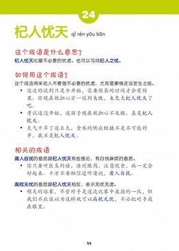 成语背后的故事1 Stories Behind Chinese Idioms 1