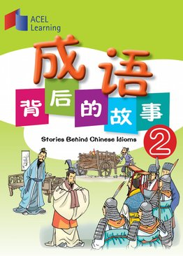 成语背后的故事2 Stories Behind Chinese Idioms 2