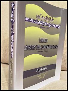 Lakshmi's Learners' Tamil language dictionary | லட்சுமியின் மாணவர் தமிழ் மொழி அகராதி