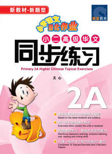 小二高级华文 同步练习 2A Primary 2A Higher Chinese Topical Exercises