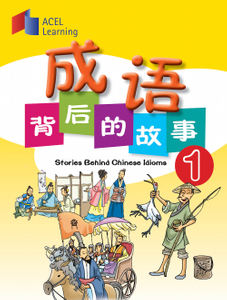 成语背后的故事1 Stories Behind Chinese Idioms 1