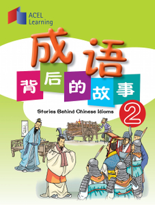 成语背后的故事2 Stories Behind Chinese Idioms 2