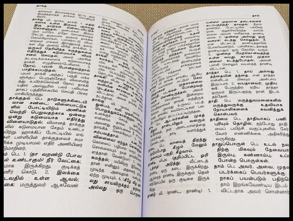 Lakshmi's Learners' Tamil language dictionary ...