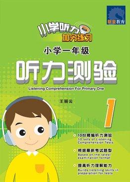 小学一年级 听力测验 / Listening Comprehension For Primary One