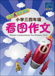 小学A-star写作训练 小学三四年级 看图作文 / Picture Compositions For Primary 3 & 4