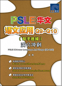 PSLE华文 语文应用 Q9-Q10 (句子选择) 满分冲刺 / PSLE Chinese Language And Usage (Q9-Q10)