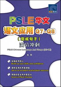 PSLE华文 语文应用 Q7-Q8 (完成句子) 满分冲刺  PSLE Chinese Language And Usage (Q7-Q8)