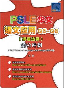 PSLE华文 语文应用 Q5-Q6 (词语选择) 满分冲刺 / PSLE Chinese Language And Usage (Q5-Q6)