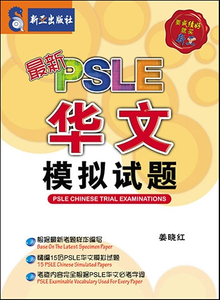 最新PSLE 华文 模拟试题 / PSLE Chinese Trial Examinations