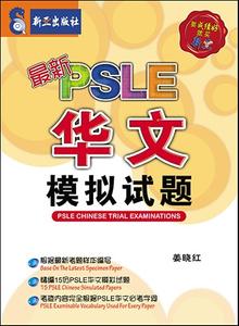 最新PSLE 华文 模拟试题 / PSLE Chinese Trial Examinations