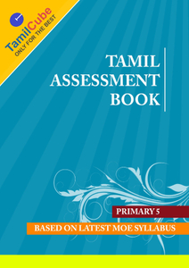 Tamilcube Primary 5 Tamil assessment book