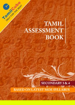 Tamilcube Secondary 3 & 4 Tamil Assessment Book