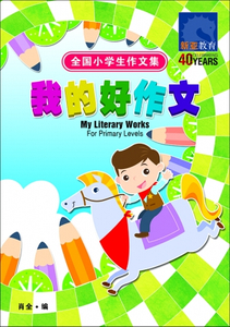 全国小学生作文集 我的好作文 / My Literary Works for Primary Levels