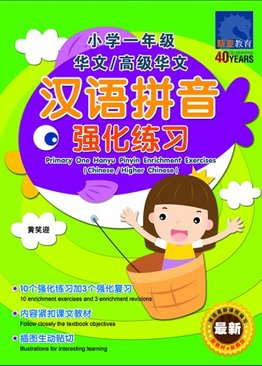 小学一年级 华文/高级华文 汉语拼音 强化练习 / Primary One Hanyu Pinyin Enrichment Exercises (Chinese/Higher Chinese)