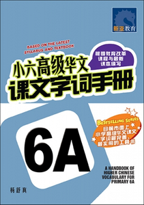 小六高级华文 课文字词手册 6A / A Handbook Of Higher Chinese Vocabulary For Primary 6A