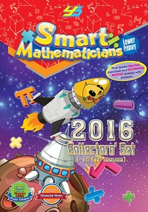 Smart Mathematicians Lower Primary 2016 Collectors Set