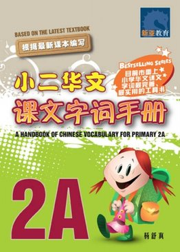 A Handbook of Chinese Vocabulary for Primary 2A 小二华文课文字词手册