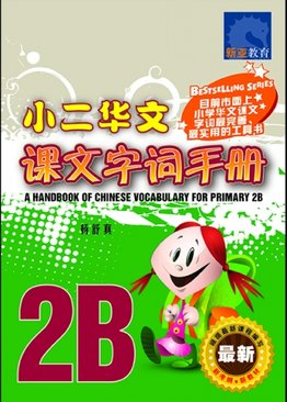 A Handbook of Chinese Vocabulary for Primary 2B 小二华文课文字词手册