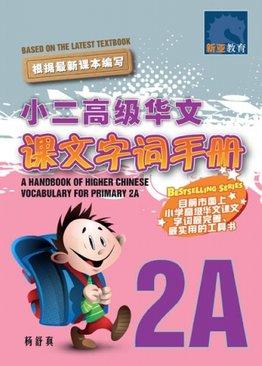 A Handbook of Higher Chinese Vocabulary for Primary 2A 小二高级华文课文字词手册