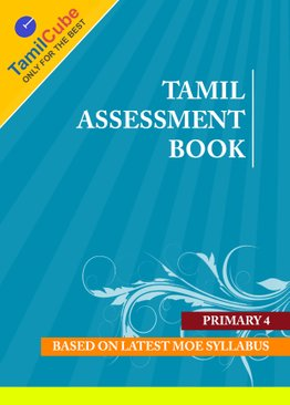 Tamilcube Primary 4 Tamil Assessment Book