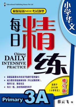 Chinese Daily Intensive Practice 华文每日精练 3A