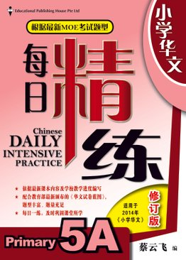 Chinese Daily Intensive Practice 华文每日精练 5A Revised