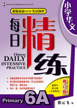 Chinese Daily Intensive Practice 华文每日精练 6A New Syllabus