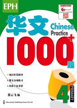 Chinese Practice 1000+ (New Syllabus) 华文1000题 4