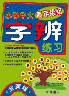 Chinese Word Recognition Upper Primary 字辨练习高年级