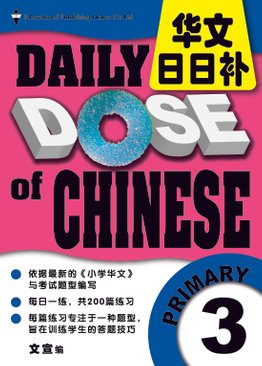 Daily Dose Of Chinese (New Syllabus) 华文日日补 3