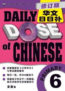 Daily Dose Of Chinese 华文日日补 6