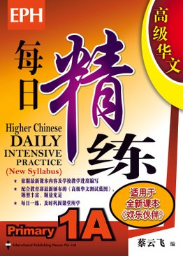 Higher Chinese Daily Intensive Practice 高级华文每日精练 1A