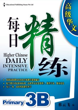 Higher Chinese Daily Intensive Practice 高级华文每日精练 3B