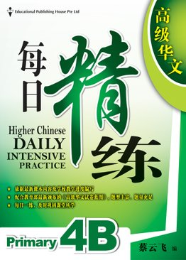 Higher Chinese Daily Intensive Practice (New Syllabus) 高级华文每日精练 4B