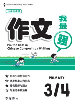 I'm The Best in Composition Writing 作文我最强 3/4