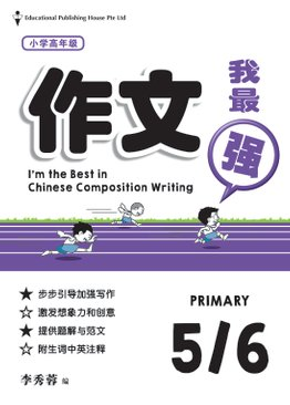 I'm The Best in Composition Writing 作文我最强 5/6