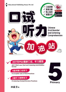 P5 CHINESE Oral Booster & Listening Comprehension 口试听力加油站