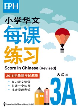Score In Chinese 华文每课练习 3A