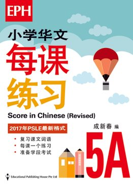 Score In Chinese 华文每课练习 5A