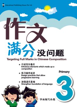 Targeting Full Marks in Chinese Composition 作文满分没问题 3