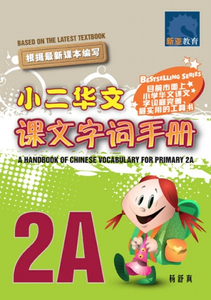 小二华文 课文字词手册 2A / A Handbook of Chinese Vocabulary for Primary 2A NEW