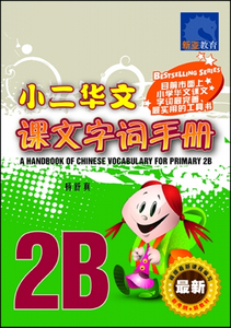 小二华文 课文字词手册 2B / A Handbook of Chinese Vocabulary for Primary 2B NEW