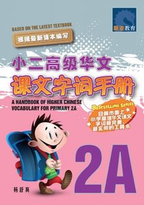 A Handbook of Higher Chinese Vocabulary for Primary 2A 小二高级华文课文字词手册